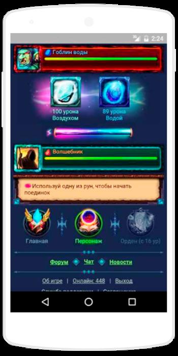 Волшебники онлайн игра