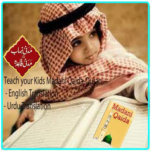 Madani Qaida English & Urdu