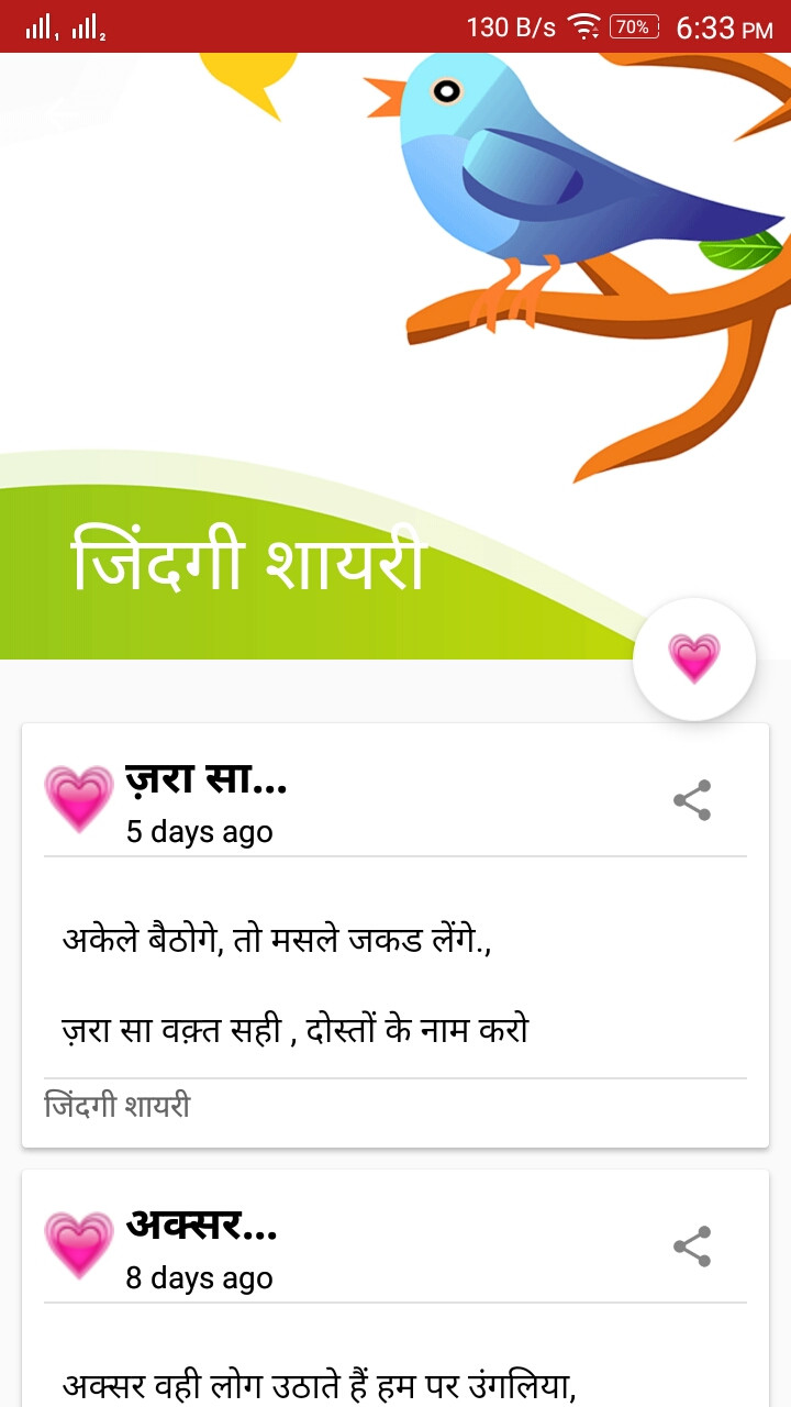 Pyari Shayri