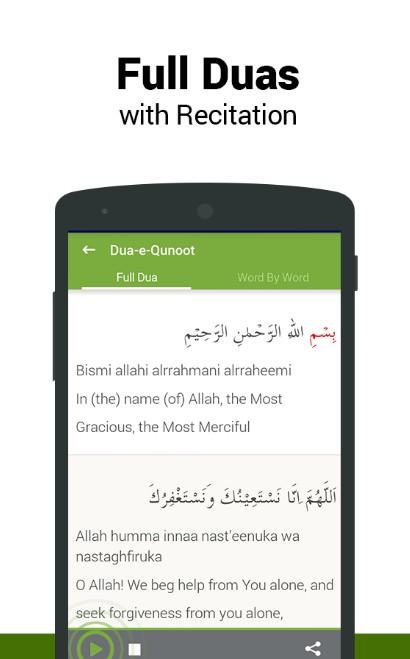 Dua e Qunoot - Ramadan 2017