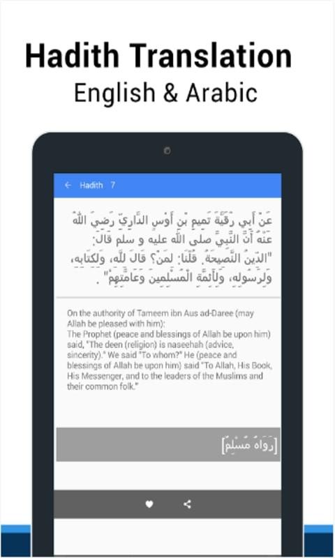 40 Hadiths by Imam Nawawi 2017