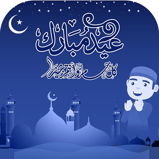 Eid Mubarak - Greet Everyone, Eid ul Fitar
