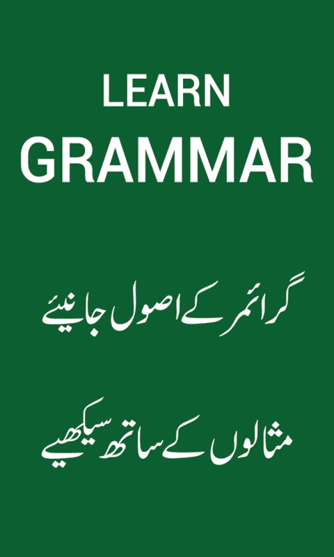 English Grammar in Urdu