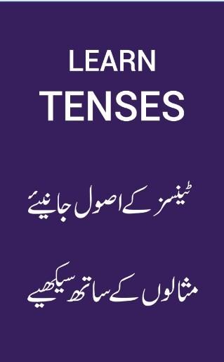 English Tenses in Urdu