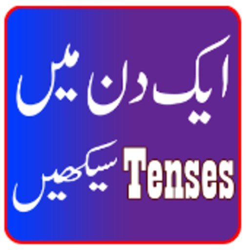 Learn English Tenses in Urdu