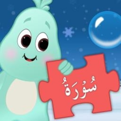 Lil Muslim Kids Surah Learning Game