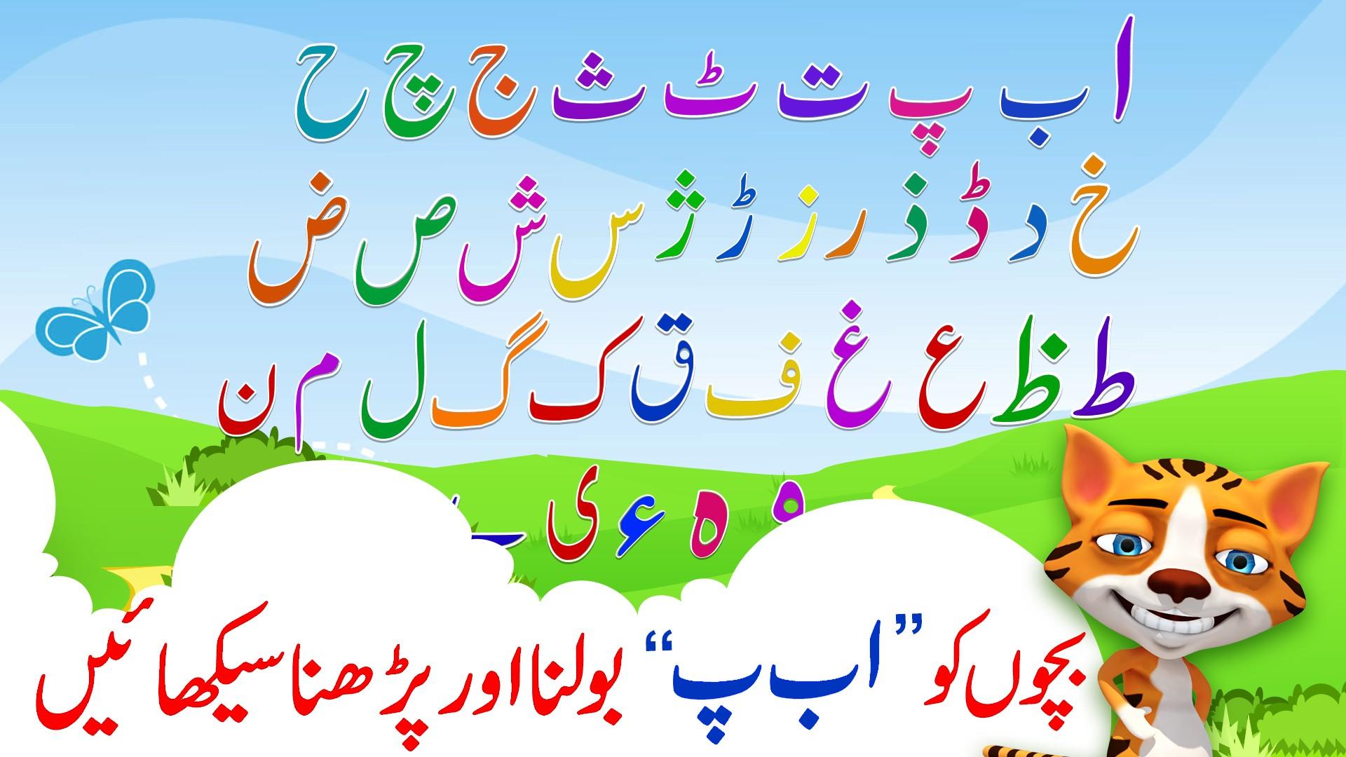 Alif Bay Pay Urdu Song for Kids