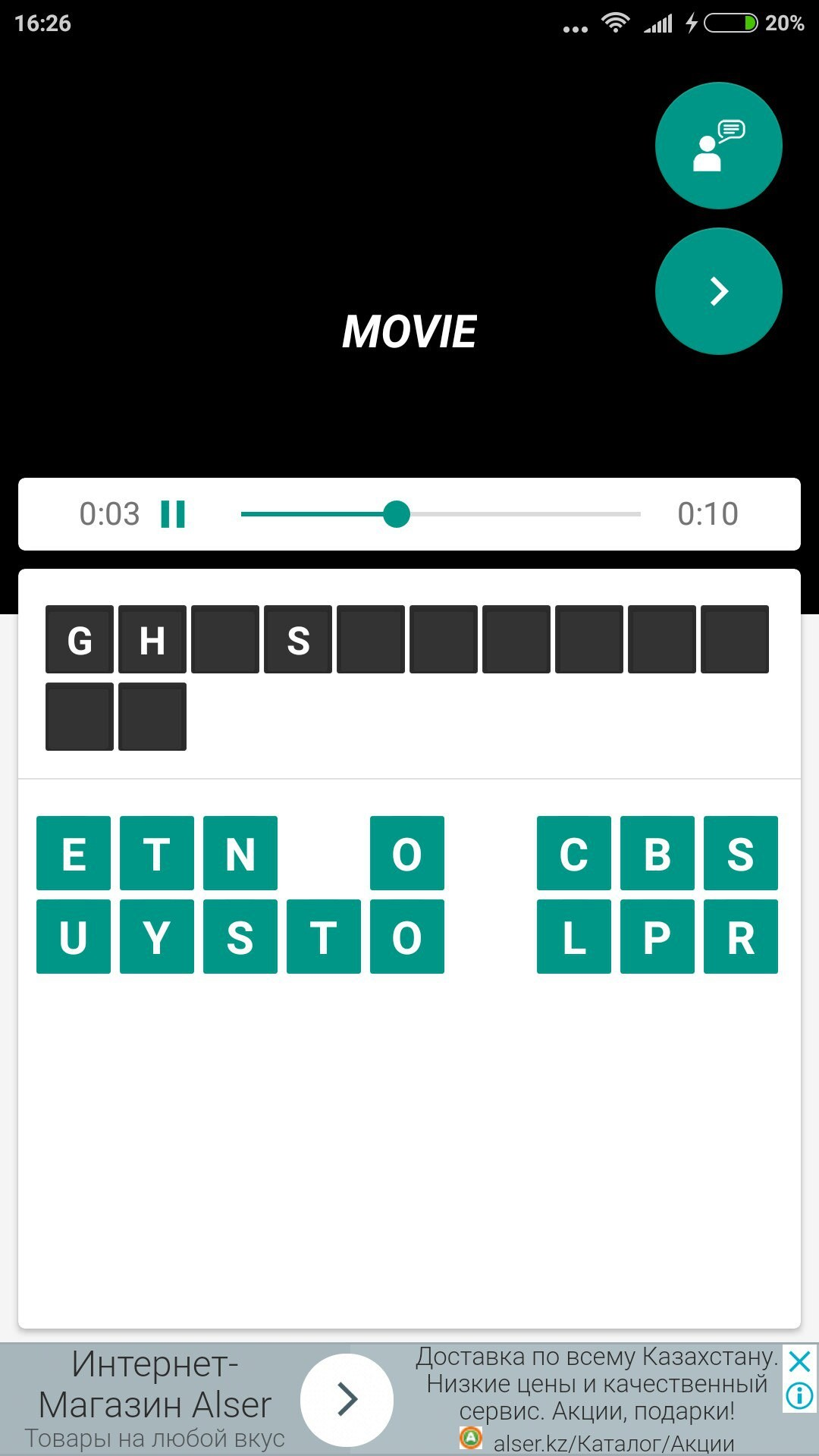 Guess Movie OST