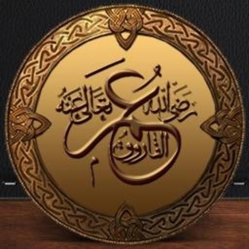 Hazrat Omar Farooq (RA) Biography & Quotes