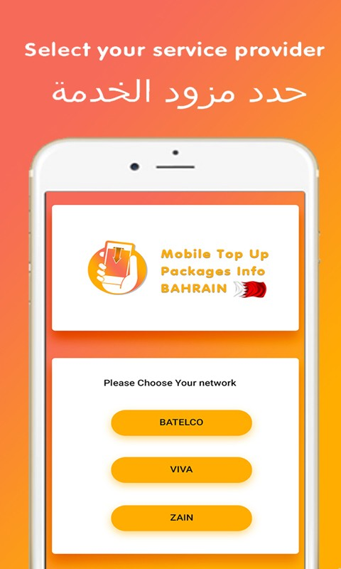 Mobile Top Up Packages Info – Bahrain