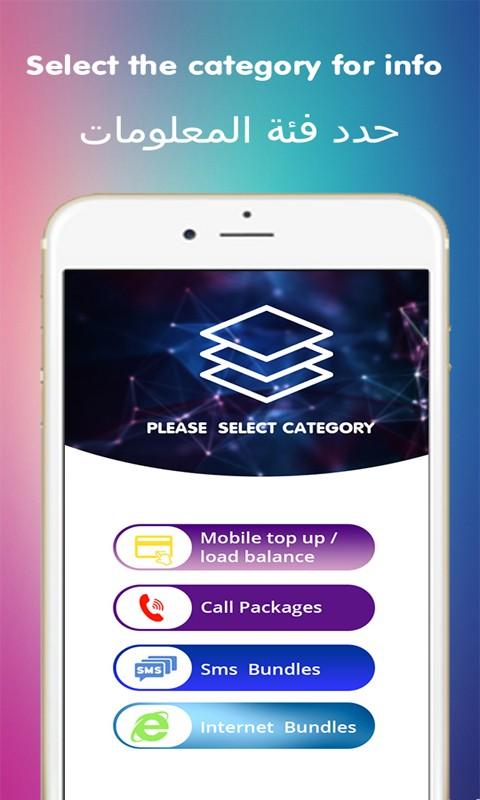 Quick Mobile Topup & Packages - Saudi Arabia