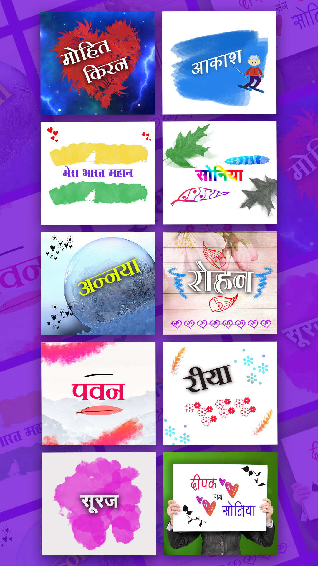 Hindi Name Art