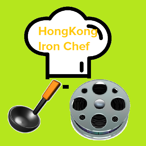 Hong Kong Iron Chef Cookbook E