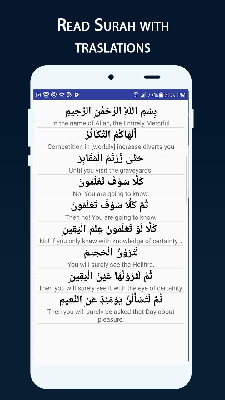15 Quran Surah App 2018