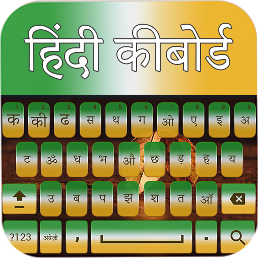 New Hindi and English Keyboard 2018 : Hindi Typing