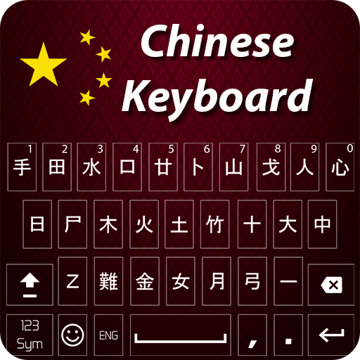 English Chinese Keyboard: Chinese typing