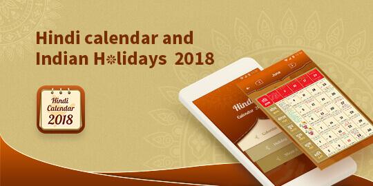 Hindi Calendar 2018