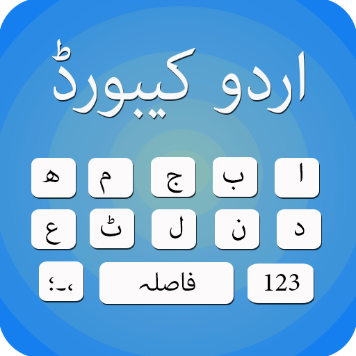 Simple Urdu Keyboard