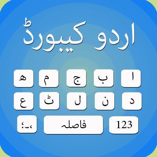 Simple Urdu Keyboard