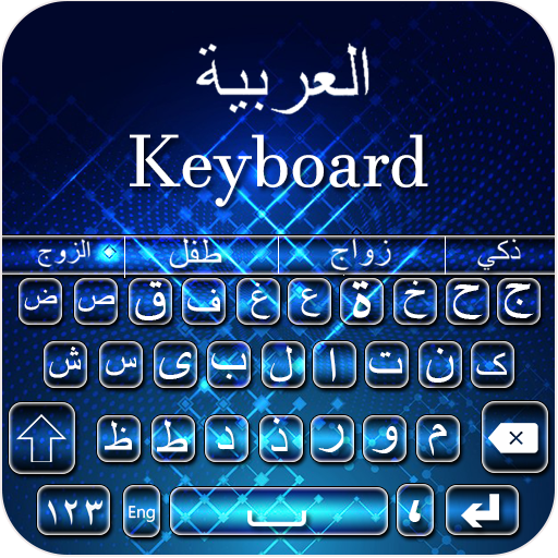 Arabic Keyboard and Arabic Emoji