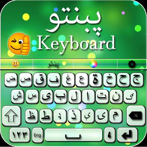 Pashto Keyboard پښتو کیلي