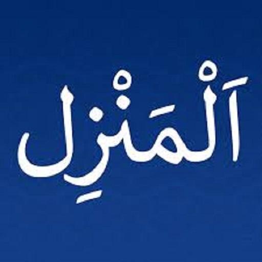 Al-Manzil | Al-Ruqyah Al-Shariah
