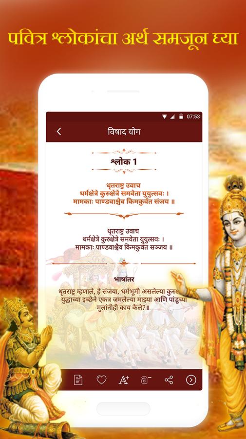 Bhagavad Gita (भगवत गीता) & Gita Saar in Marathi