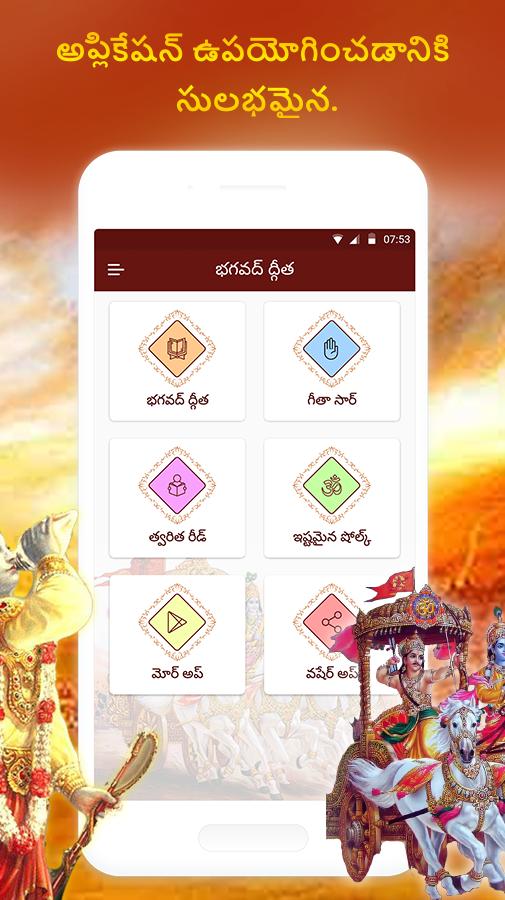 Bhagavad Gita (భగవద్గీత) & Gita Slokas in Telugu