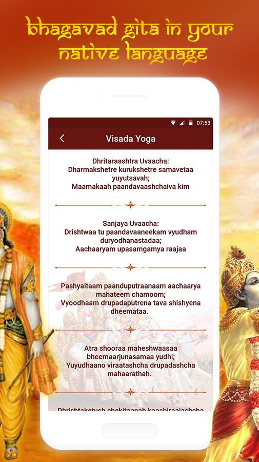 Shrimad Bhagavad Gita and Gita Saar in English
