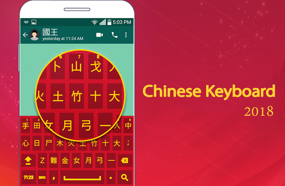 Chinese (Cangjie) Keyboard:Traditional Chinese App