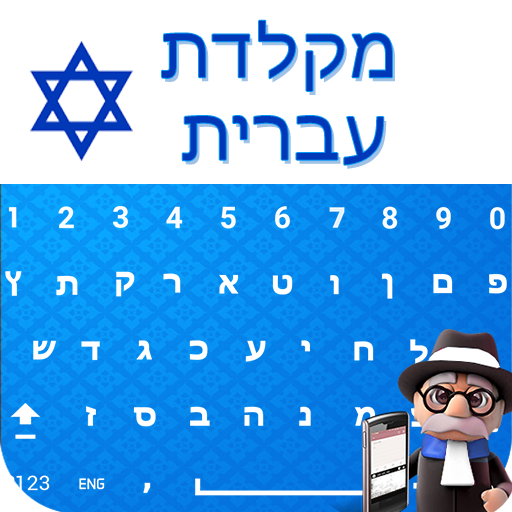 Easy Hebrew Keyboard - Hebrew Typing Keypad