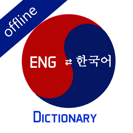 English Korean Dictionary 2018
