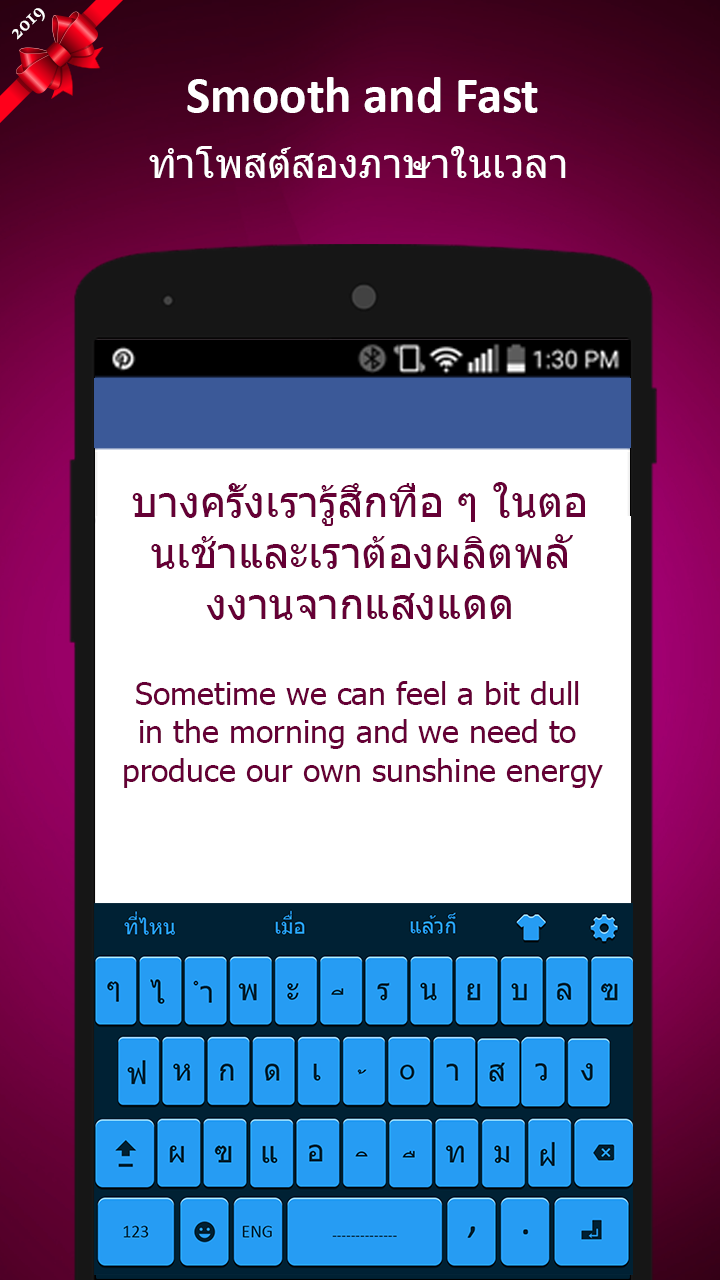 Thai Keyboard: Thai Input Keypad