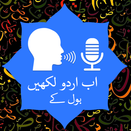 Urdu Voice To Text - اردو Voice Typing