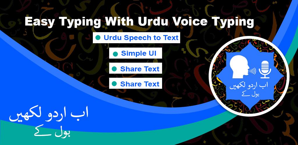 Urdu Voice To Text - اردو Voice Typing
