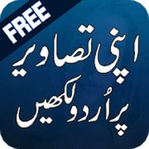 Urdu on Photos New 2019- اردو آن پیکچر