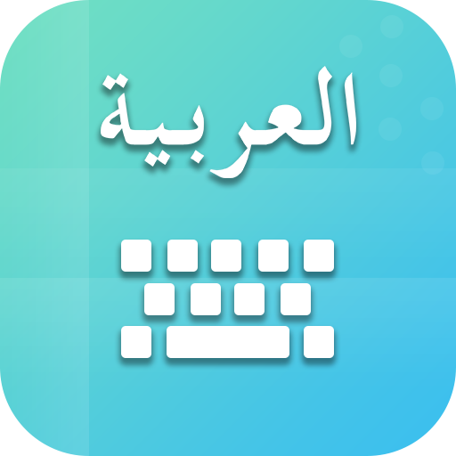 Easy Arabic keyboard and Typing Arabic