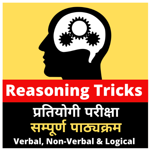 Reasoning in Hindi