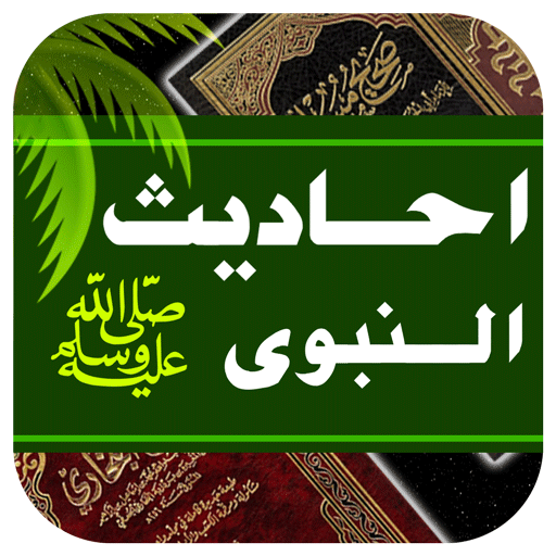 Hadees of Day – حديث اليوم‎