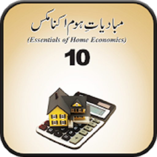 Home Economics 10th Class Punjab Board