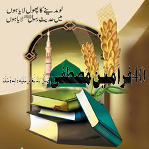 ahadees in urdu | farman e mustafa