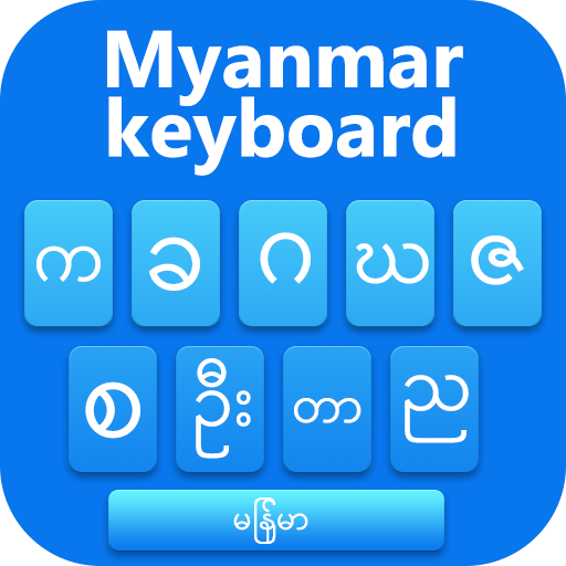 Myanmar keyboard 2020 : Myanmar Language Keyboard