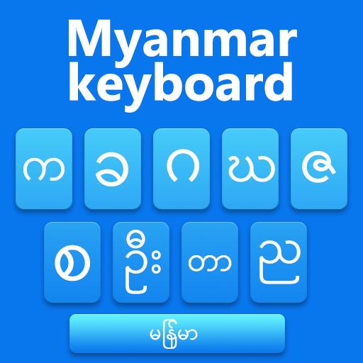Myanmar keyboard 2020 : Myanmar Language Keyboard