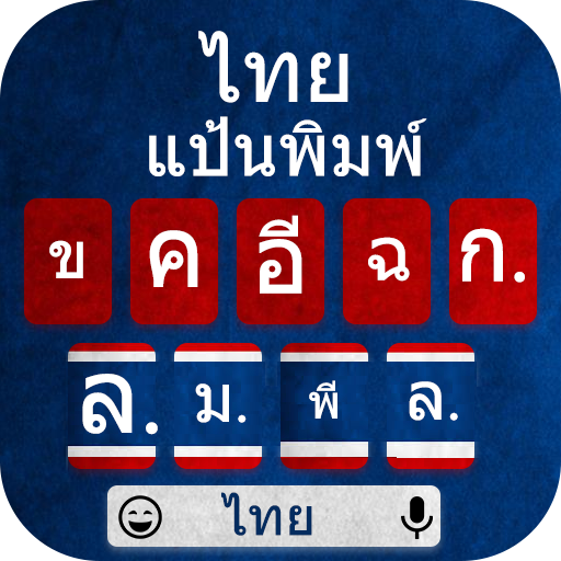 Thai keyboard 2020 : Thai Language Keyboard