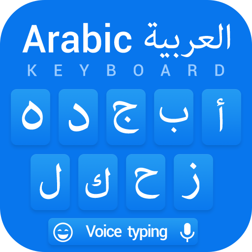 Arabic keyboard 2020 : Arabic Language Keyboard