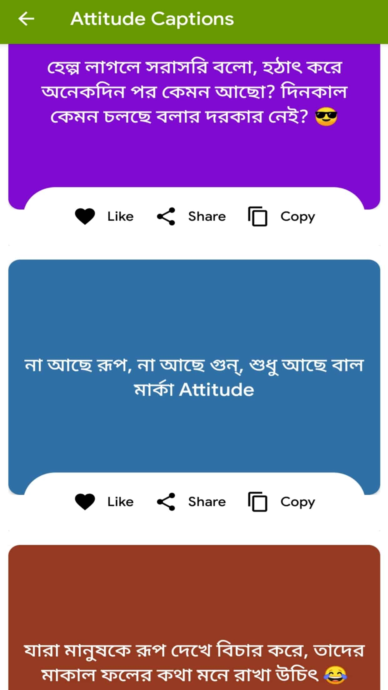 Bengali Captions, Status and Quotes for DP in 2021