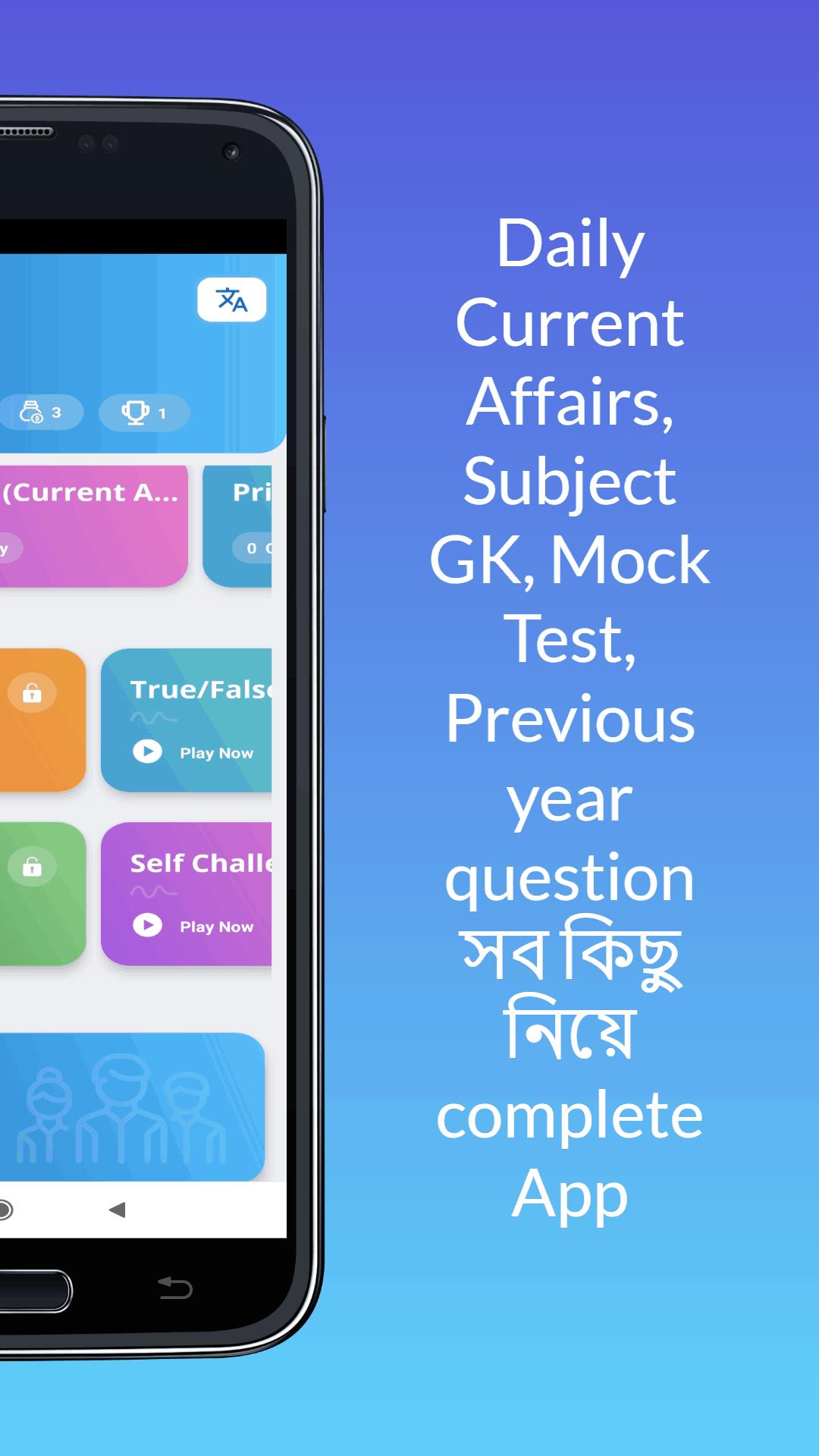Bengali GK Quiz App for Govt. job preparation