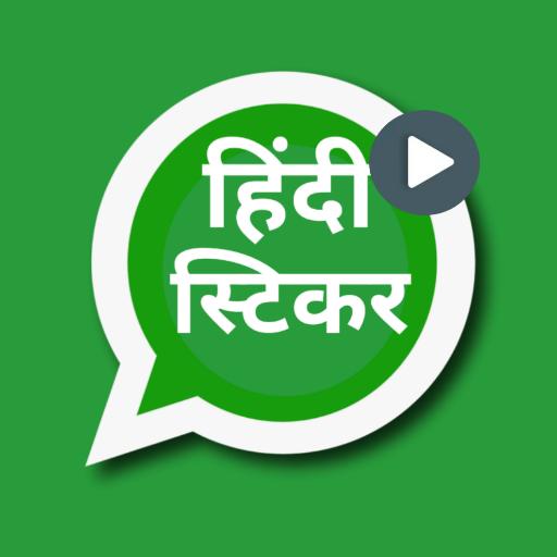 Hindi Animated Stickers (हिंदी एनिमेटेड स्टिकर)  for WAStickers