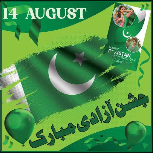 Pak flag photo frame 14 august
