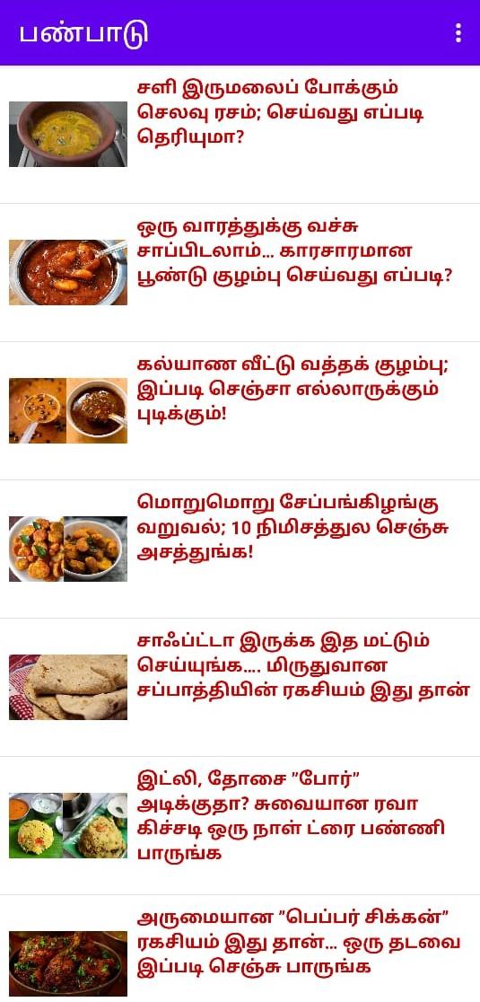 Tamil News - Panapadu